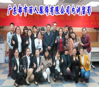 广州都市丽人服饰公司讲师培训