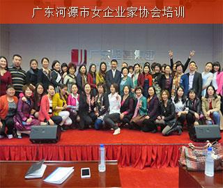【广东】河源市女企业家协会培训